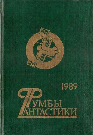 Румбы фантастики. 1989 год