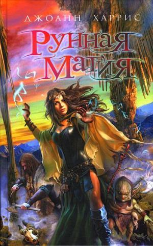 Рунная магия [Runemarks-ru]