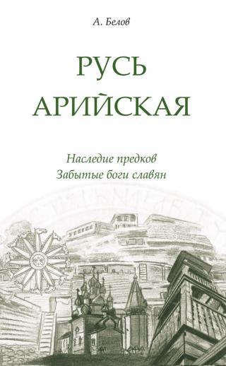 Русь арийская [Наследие предков. Забытые боги славян]