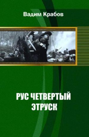 Рус Четвертый - Этруск [СИ]