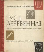 Русь деревянная: Образы русского деревянного зодчества