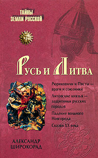 Русь и Литва. Рюриковичи против Гедеминовичей