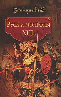 Русь и монголы. XIII век