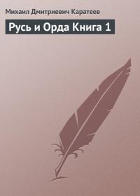 Русь и Орда Книга 1