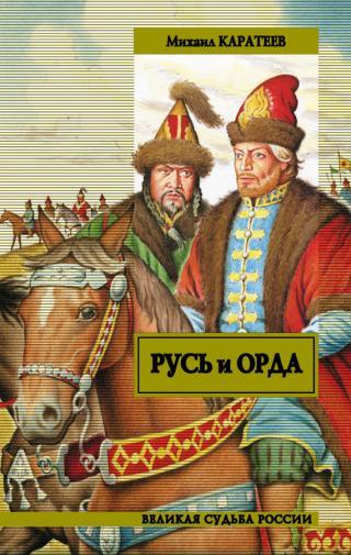 Русь и Орда Книга 2