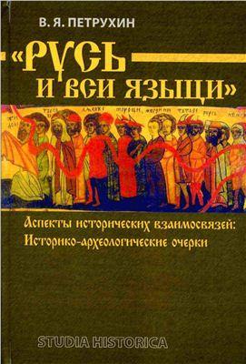 «Русь и вси языци». Аспекты исторических взаимосвязей (Историко-археологические очерки)