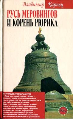 Русь Меровингов и корень Рюрика (Оклеветанная Русь)