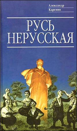 Русь нерусская (Как рождалась «рiдна мова»)