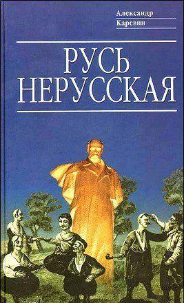 Русь нерусская: Как рождалась «Рiдна мова»