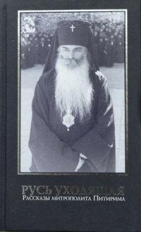 Русь уходящая: Рассказы митрополита Питирима
