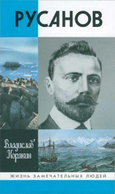 Русанов