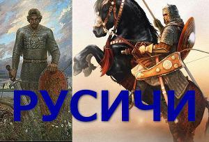 Русичи (Княже...Ладо мой...) (СИ)