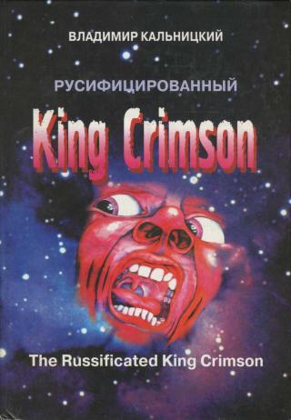 Русифицированный King Crimson [CoolLib]