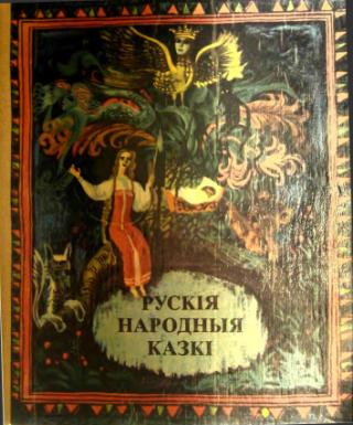 Рускія народныя казкі