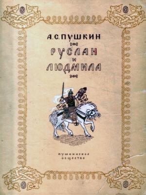 Руслан и Людмила (с иллюстрациями)