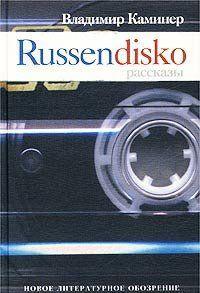 Russendisko. Рассказы