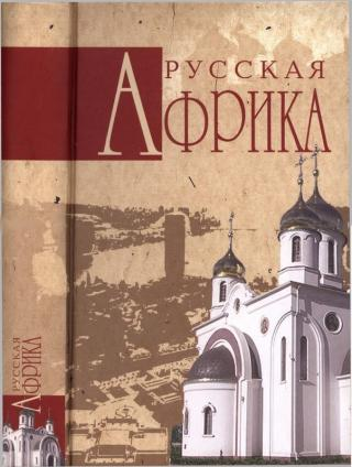 Русская Африка [Maxima-Library]