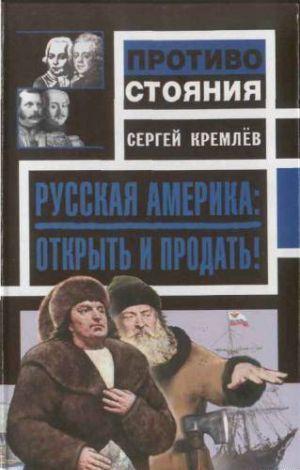 Русская Америка: Открыть и продать!