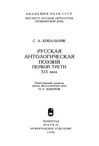 Русская антологическая поэзия первой трети XIX века