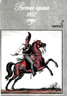 Русская армия 1812 года. Выпуск второй