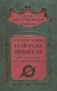 Русская Армия генерала Врангеля. Бои на Кубани и в Северной Таврии