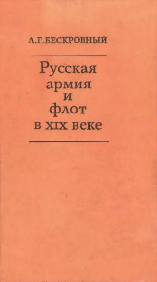 Русская армия и флот в XIX веке