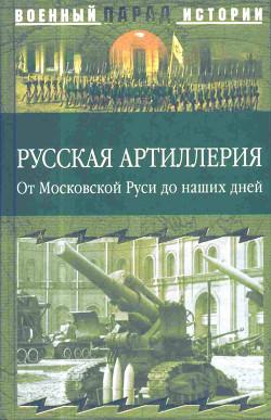 Русская артиллерия (От Московской Руси до наших дней)