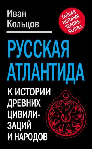 Русская Атлантида. К истории древних цивилизаций и народов