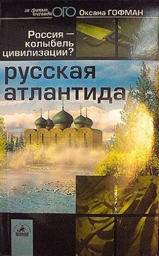 Русская Атлантида. Россия — колыбель цивилизации?