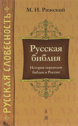 Русская библия: История переводов библии в России