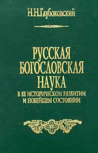 Русская богословская наука в её историческом развитии и новейшем состоянии