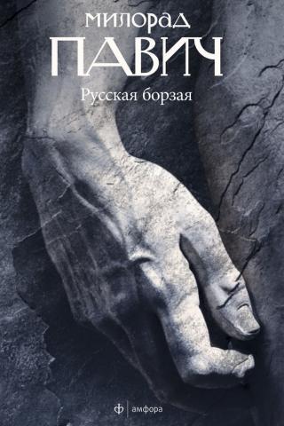 Русская борзая [сборник]