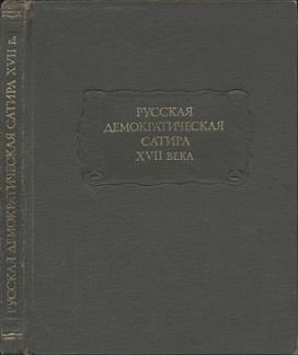 Русская демократическая сатира XVII века [2-е изд., доп.]