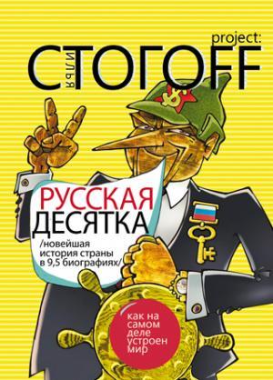 Русская десятка (Новейшая история страны в 9,5 биографиях)