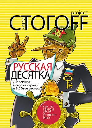 Русская десятка (Новейшая история страны в 9, 5 биографиях)