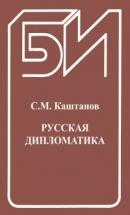 Русская дипломатика
