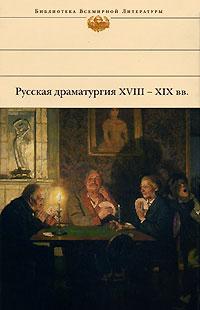 Русская драматургия XVIII – XIX вв.