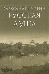 Русская душа (сборник)