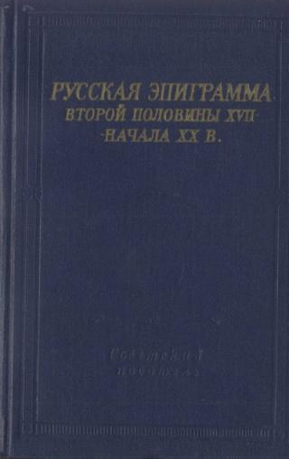 Русская эпиграмма второй половины XVII - начала XX в.