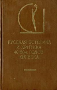 Русская эстетика и критика 40-50-х годов XIX века