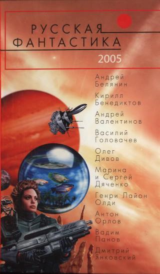 Русская фантастика 2005 [Антология]