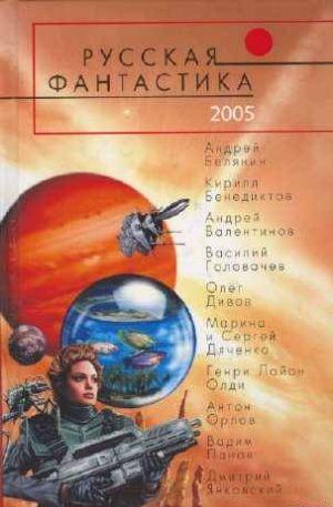 Русская Фантастика 2005. Фантастические повести и рассказы