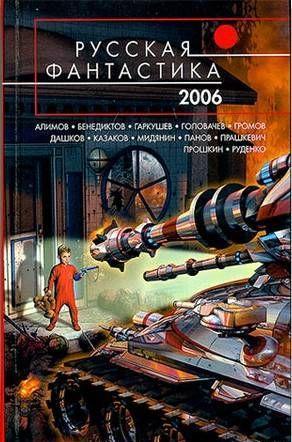 Русская Фантастика 2006. Фантастические повести и рассказы