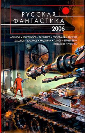 Русская Фантастика 2006