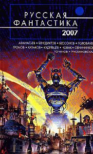 Русская фантастика 2007