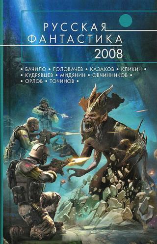 Русская фантастика 2008