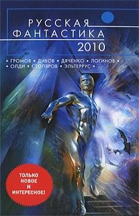 Русская фантастика 2010