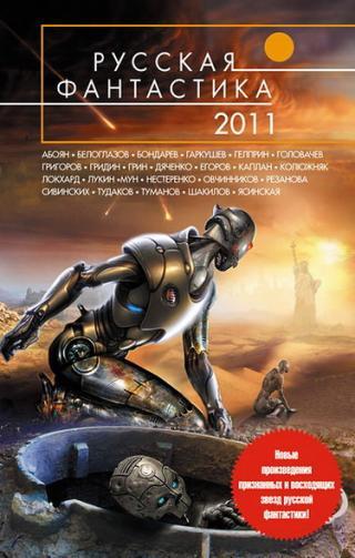 Русская фантастика 2011 [Антология]