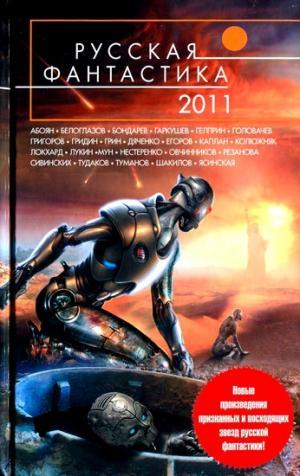 Русская фантастика 2011 [Сборник]