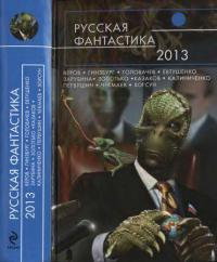 Русская фантастика 2013 [Антология]